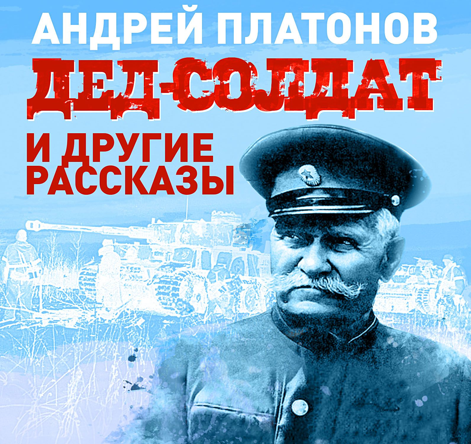 Купить книгу Дед-солдат и другие рассказы, автора Андрея Платонова