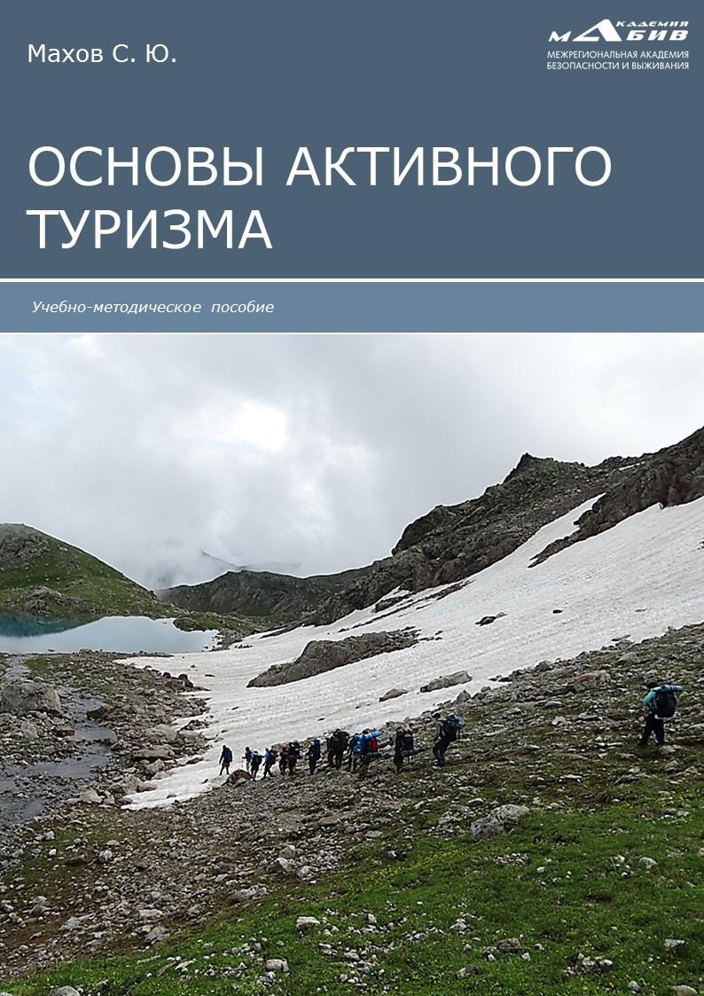 Станислав Махов - Основы активного туризма