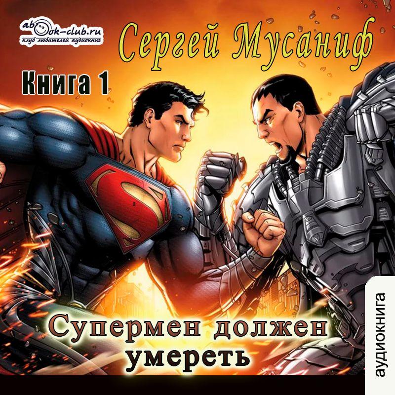 Купить книгу Супермен должен умереть. Книга 1, автора Сергея Мусанифа