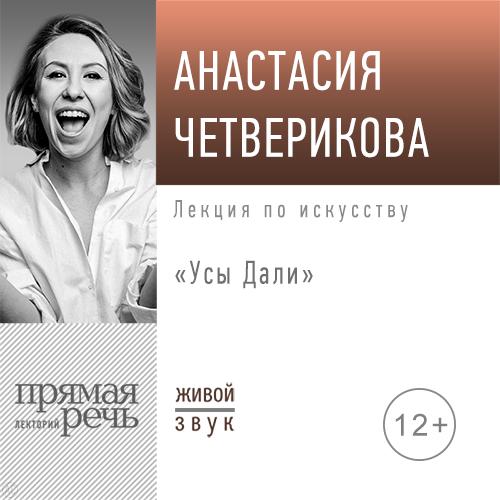Купить книгу Лекция «Усы Дали», автора Анастасии Четвериковой