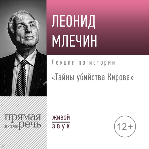 Купить книгу Лекция «Тайны убийства Кирова», автора Леонида Млечина