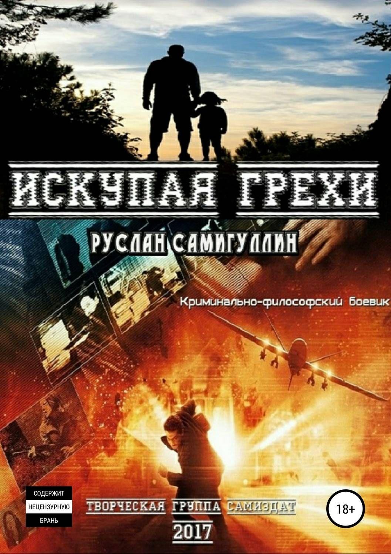 Купить книгу Искупая грехи, автора Руслана Альфридовича Самигуллина