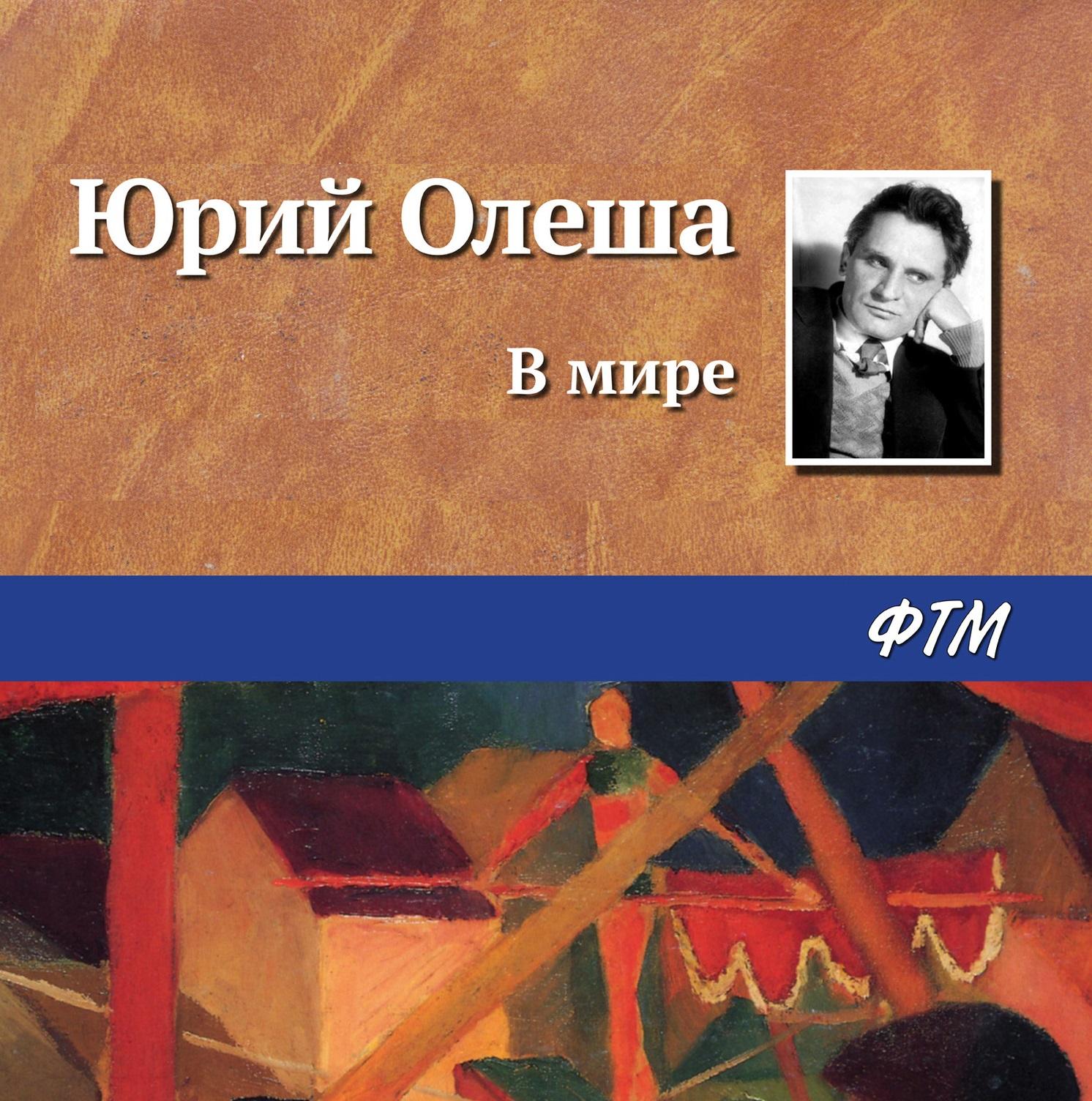 Купить книгу В мире, автора Юрия Олеши
