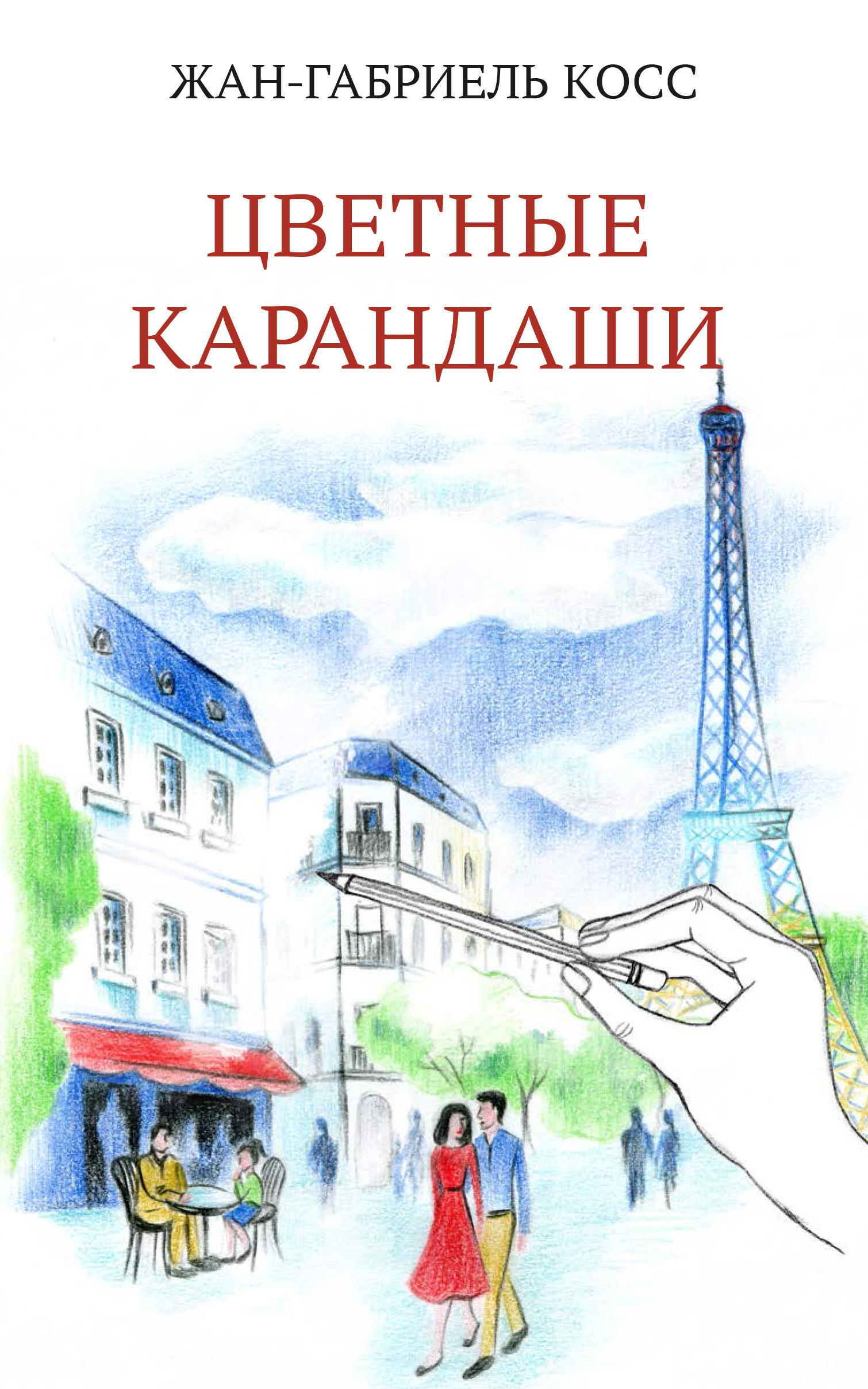 Жан-Габриэль Косс - Цветные карандаши