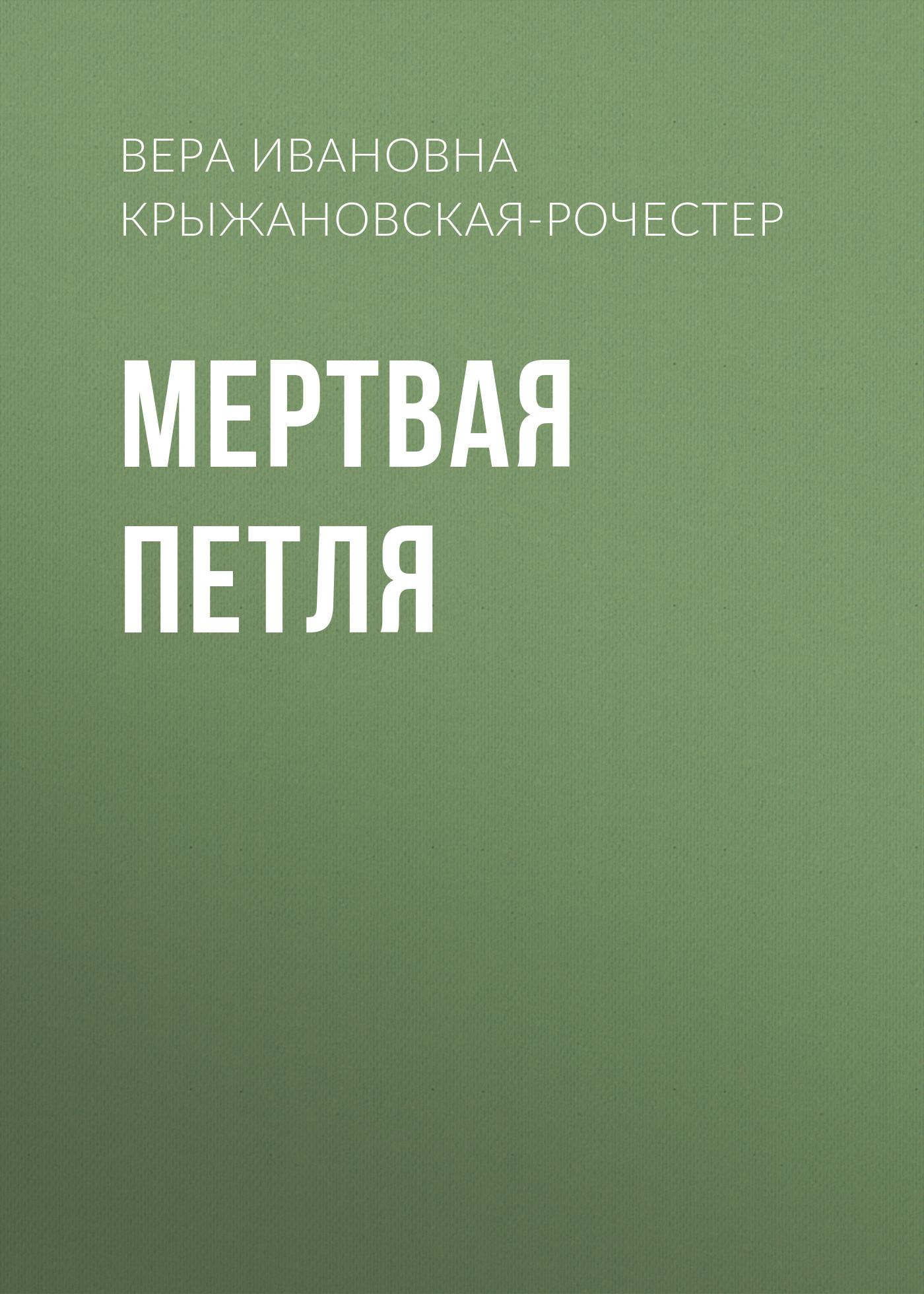 Купить книгу Мертвая петля, автора Веры Ивановны Крыжановской-Рочестер