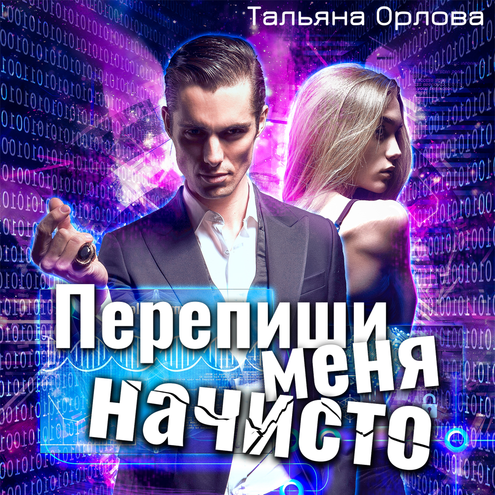 Купить книгу Перепиши меня начисто, автора Тальяны Орловой