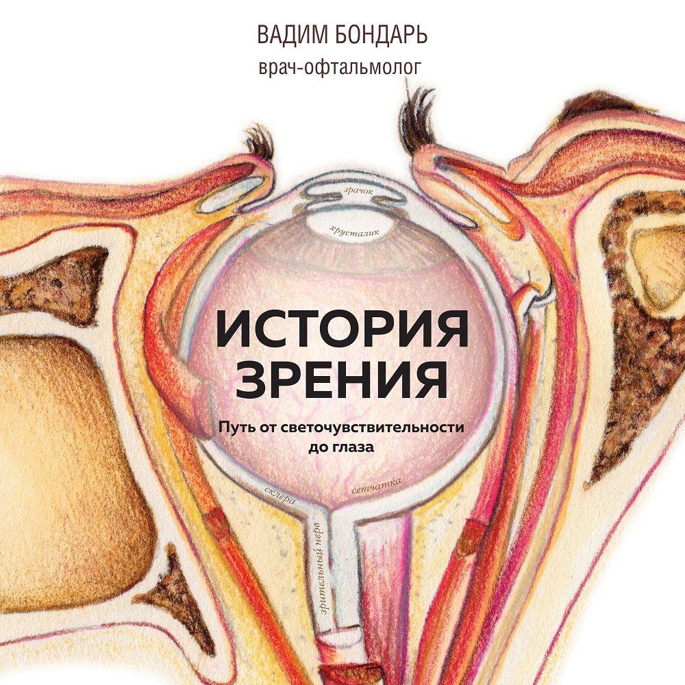 Купить книгу История зрения: путь от светочувствительности до глаза, автора Вадима Бондаря