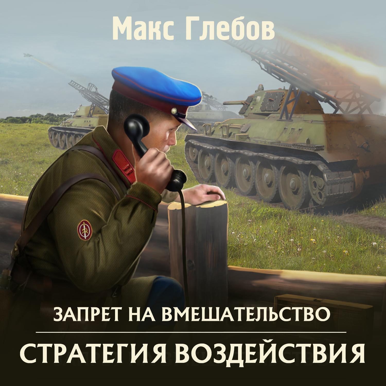 Купить книгу Стратегия воздействия, автора Макса Глебова