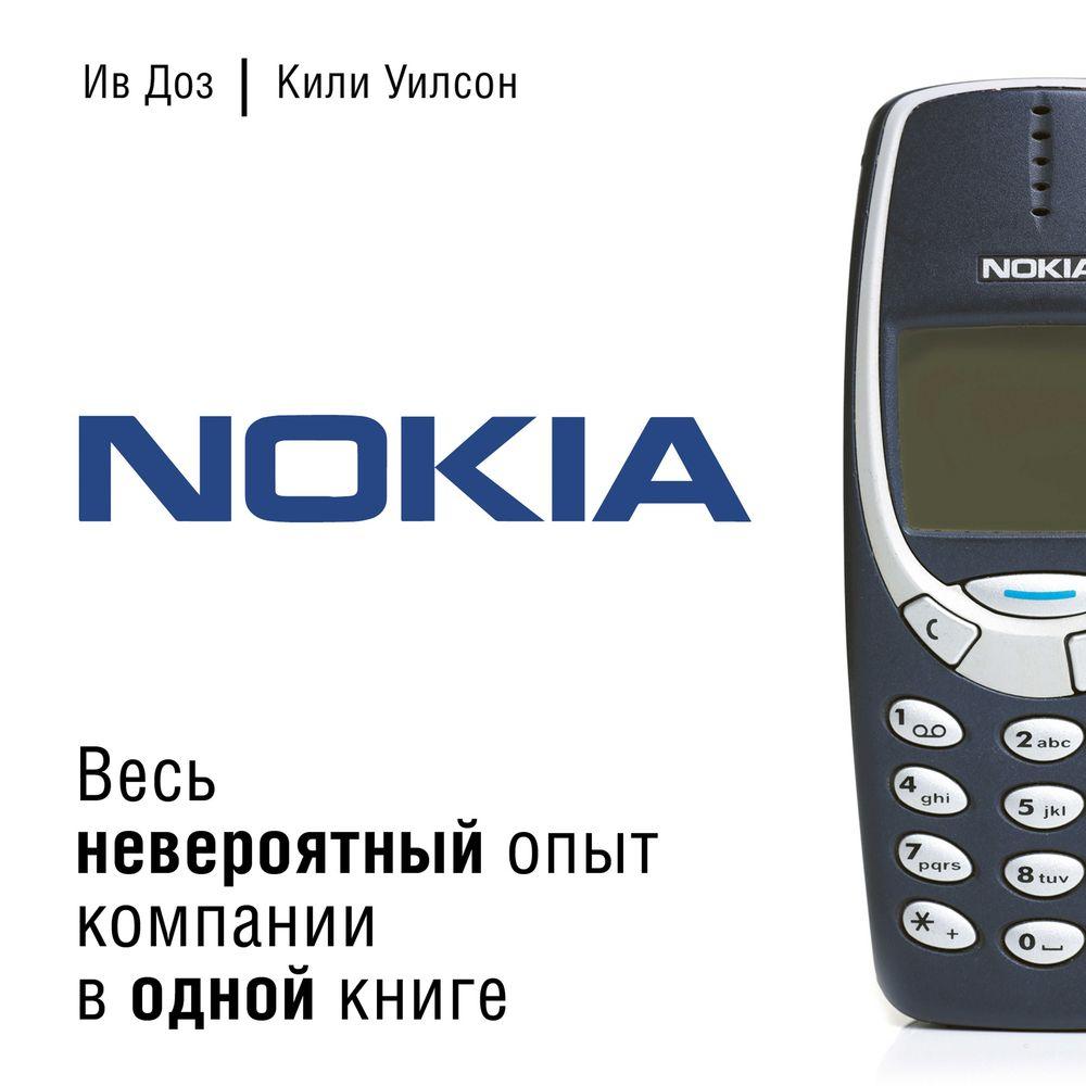 Купить книгу Nokia. Весь невероятный опыт компании в одной книге, автора Кили Уилсона