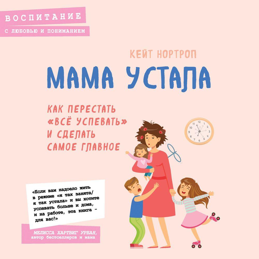 Купить книгу Мама устала. Как перестать «все успевать» и сделать самое главное, автора