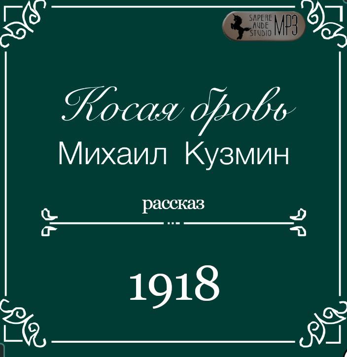 Купить книгу Косая бровь, автора Михаила Кузмина