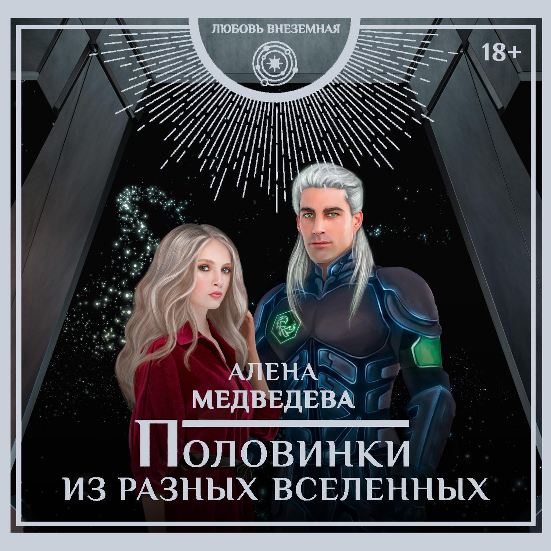 Купить книгу Половинки из разных вселенных, автора Алёны Медведевой