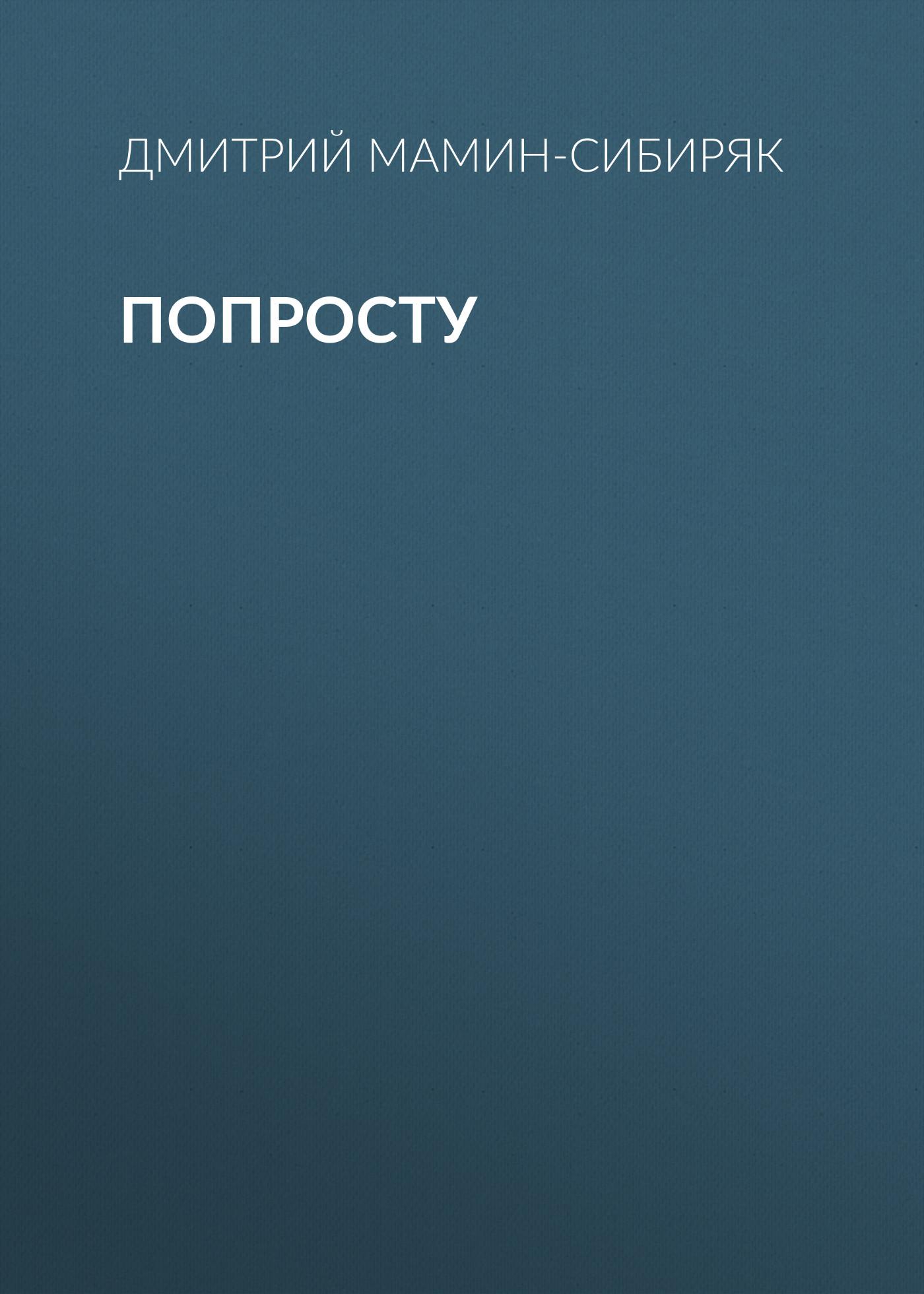 Купить книгу Попросту, автора Дмитрия Мамина-Сибиряка