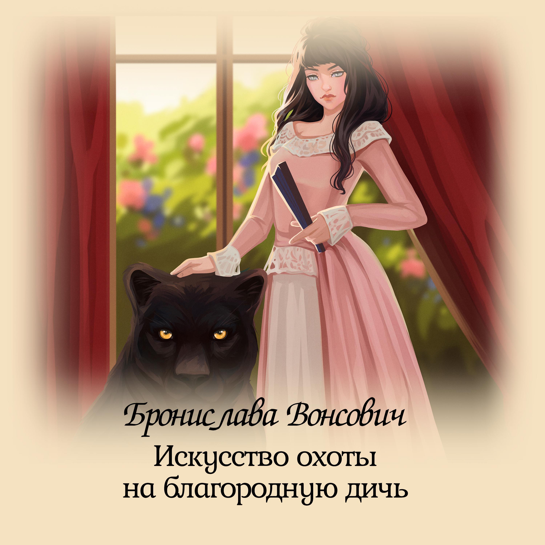 Купить книгу Искусство охоты на благородную дичь, автора Брониславы Вонсович