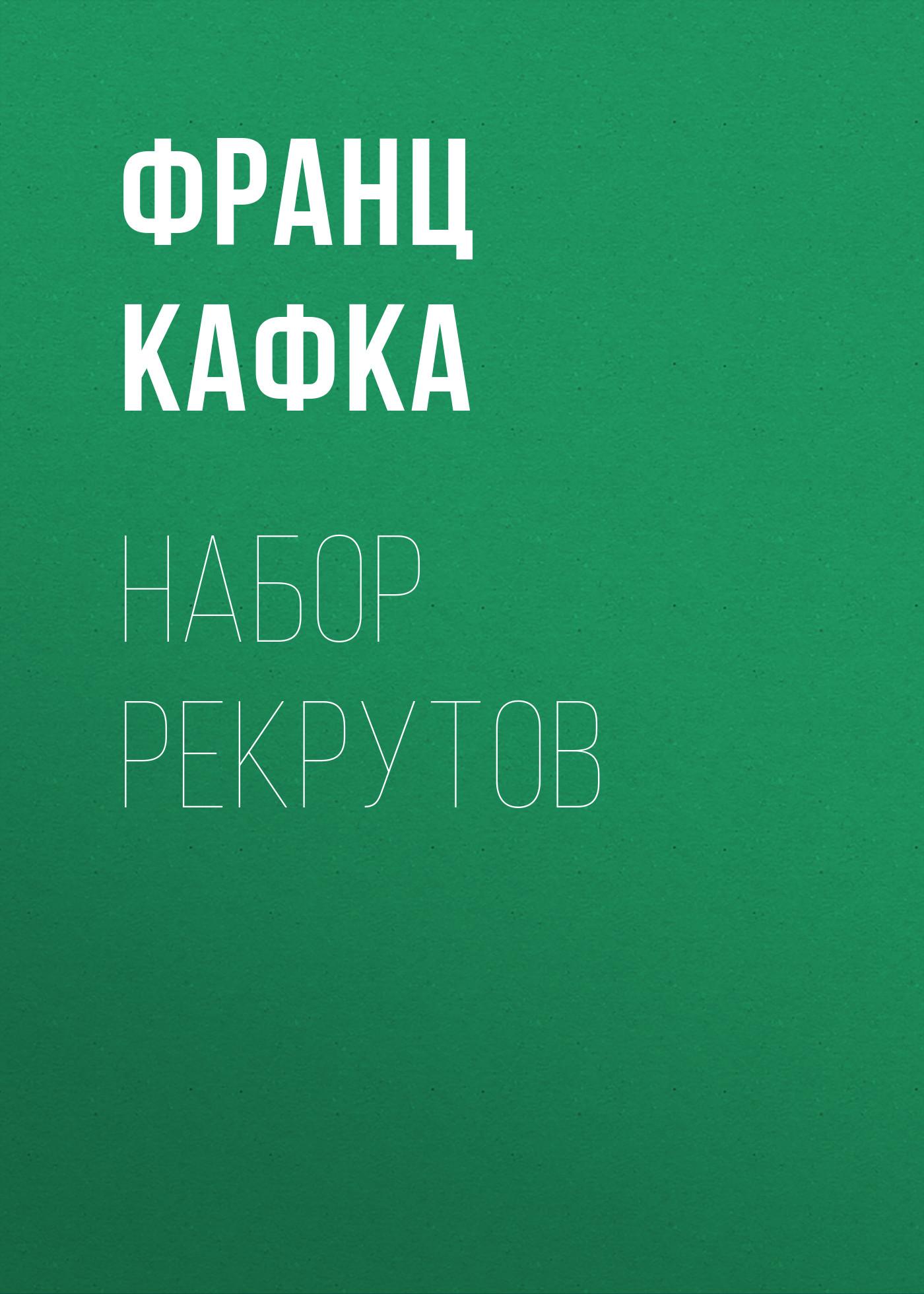 Купить книгу Набор рекрутов, автора Франца Кафки