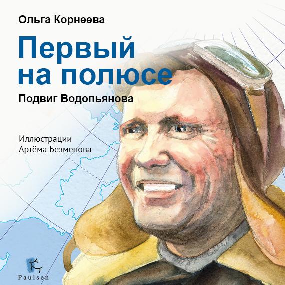 Купить книгу Первый на полюсе. Подвиг Водопьянова, автора Ольги Корнеевой