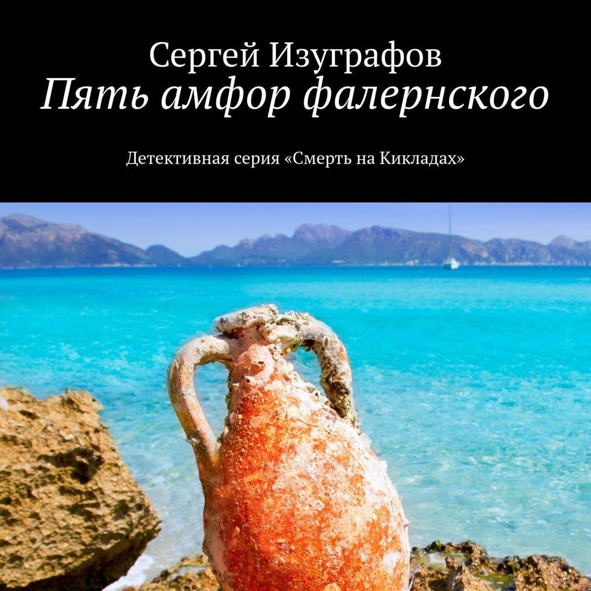 Купить книгу Пять амфор фалернского, автора Сергея Изуграфова