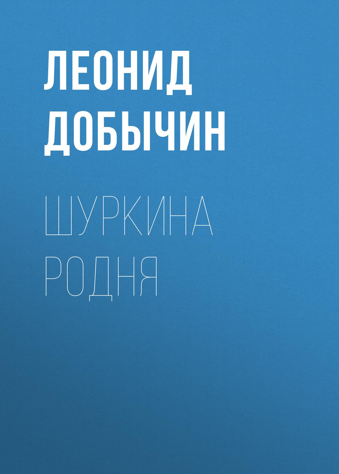 Купить книгу Шуркина родня, автора Леонида Добычина