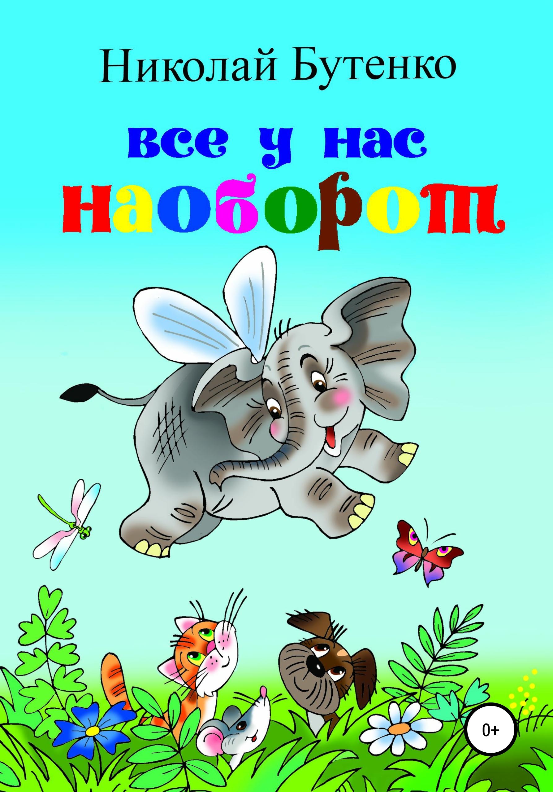 Николай Бутенко - Всё у нас наоборот