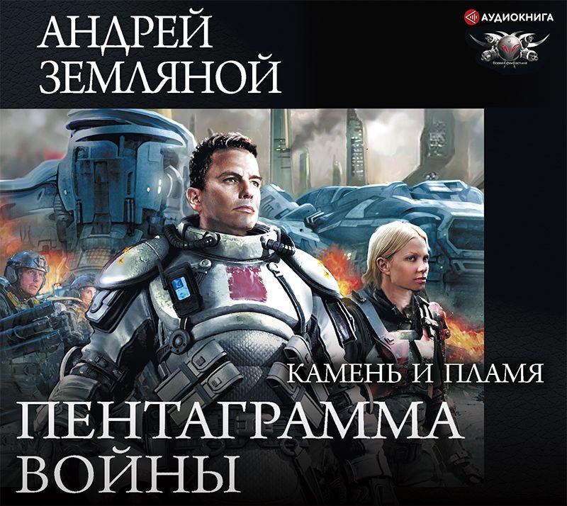Купить книгу Камень и пламя, автора Андрея Земляного