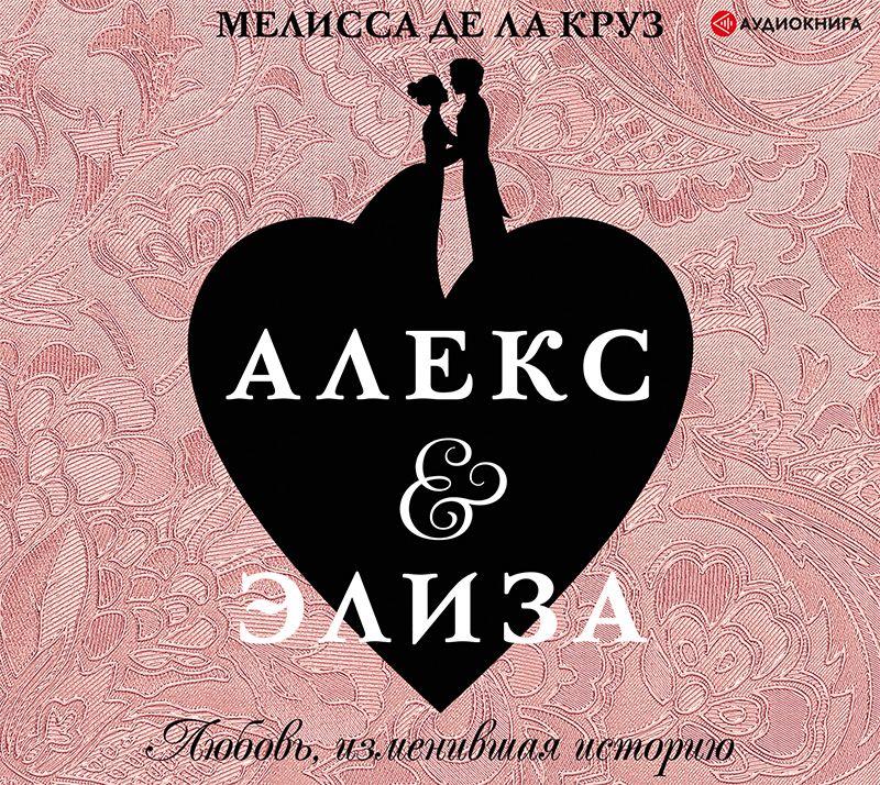 Купить книгу Алекс & Элиза, автора Мелиссы де ла Круз