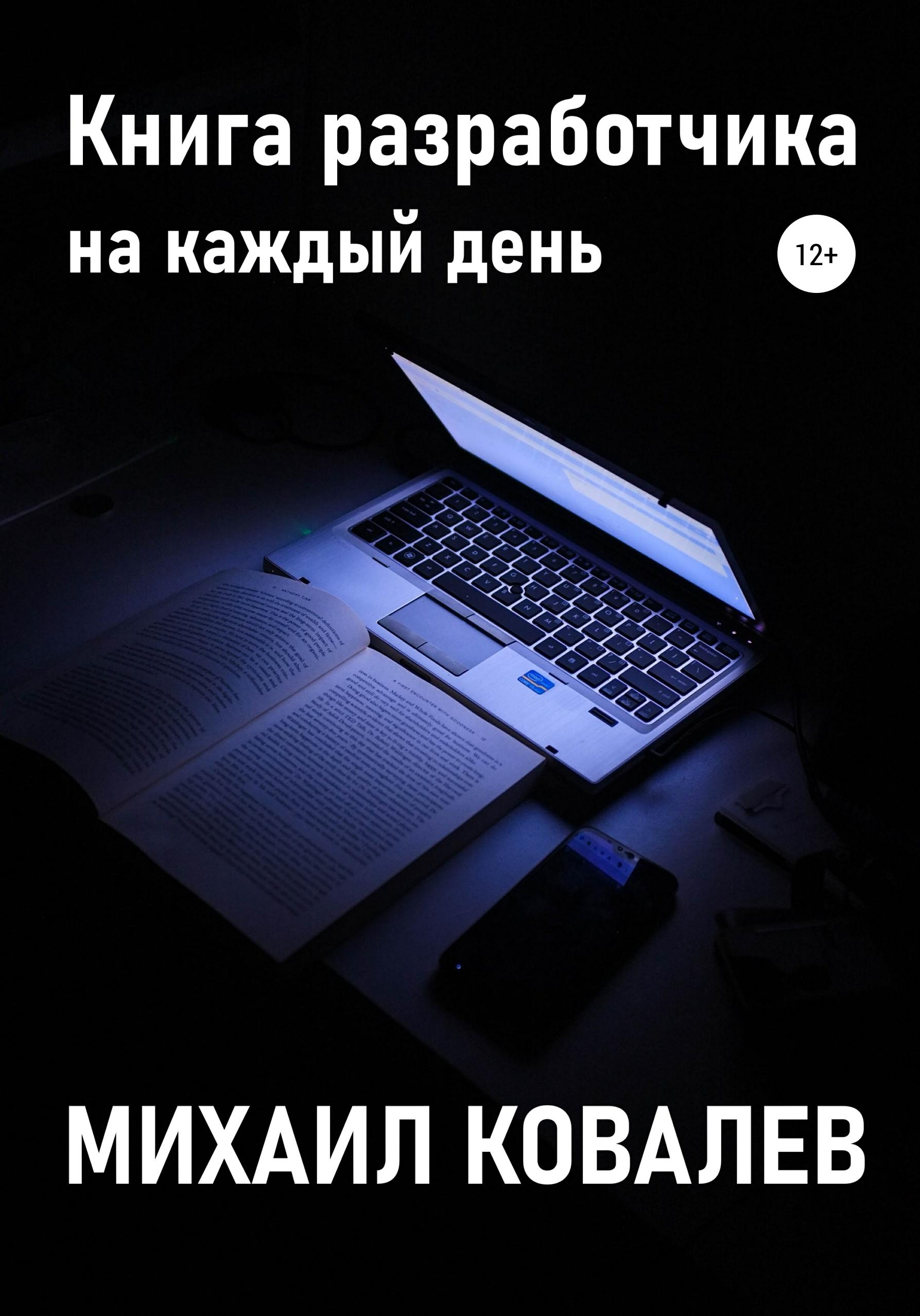 Михаил Ковалев - Книга разработчика на каждый день