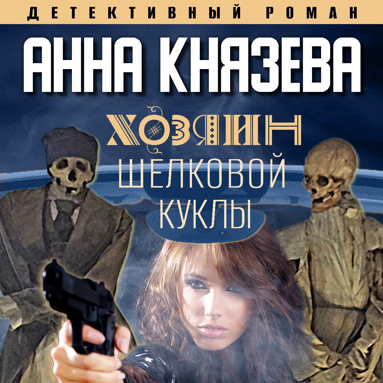 Купить книгу Хозяин шелковой куклы, автора Анны Князевой