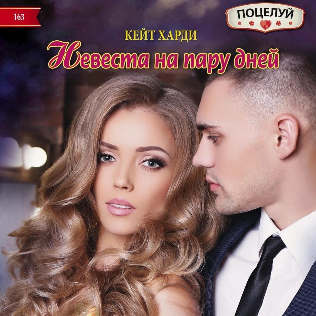 Купить книгу Невеста на пару дней, автора Кейт Харди