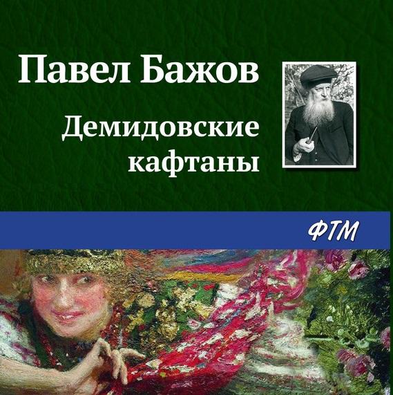 Купить книгу Демидовские кафтаны, автора Павла Бажова