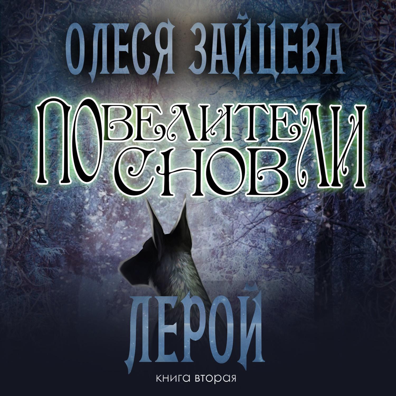 Купить книгу Повелители Снов. Лерой, автора Олеси Зайцевой