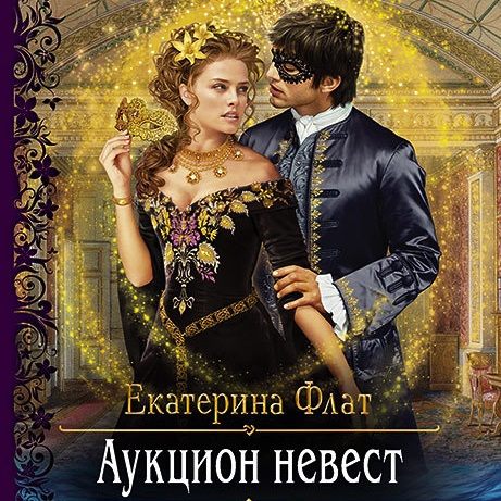 Купить книгу Аукцион невест, автора Екатерины Флат