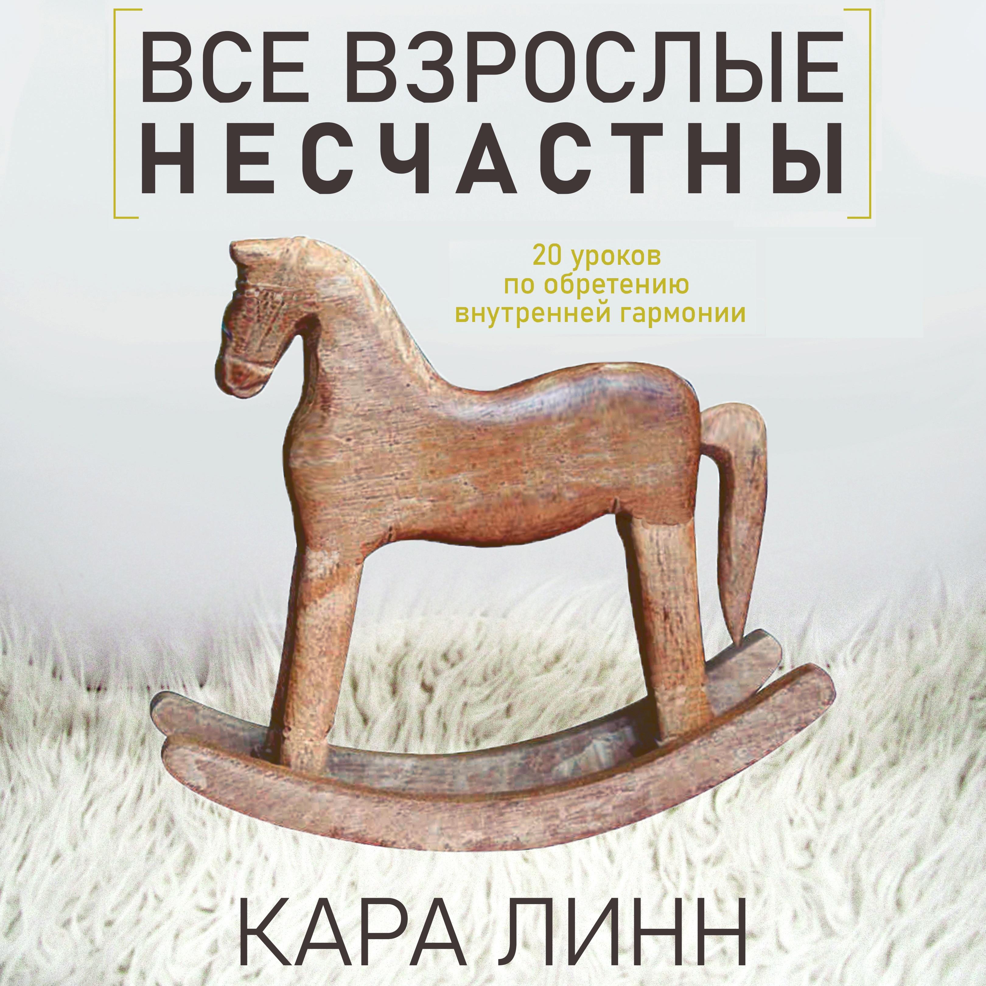 Купить книгу Все взрослые несчастны, автора Кары Линна