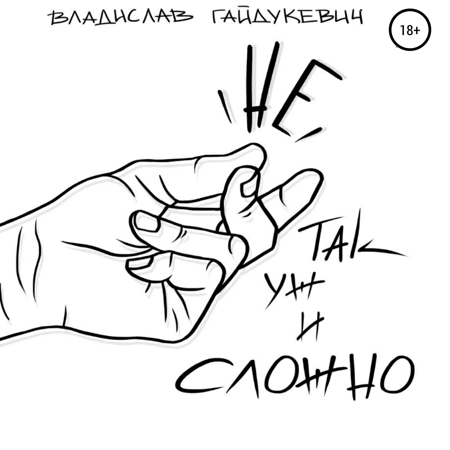 Купить книгу Не так уж и сложно, автора Владислава Гайдукевича