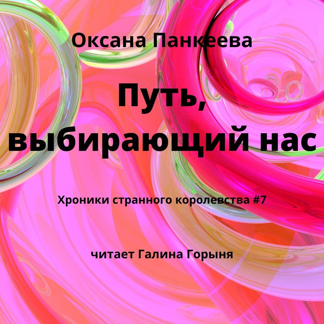 Купить книгу Путь, выбирающий нас, автора Оксаны Панкеевой