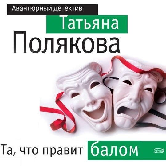 Купить книгу Та, что правит балом, автора Татьяны Поляковой