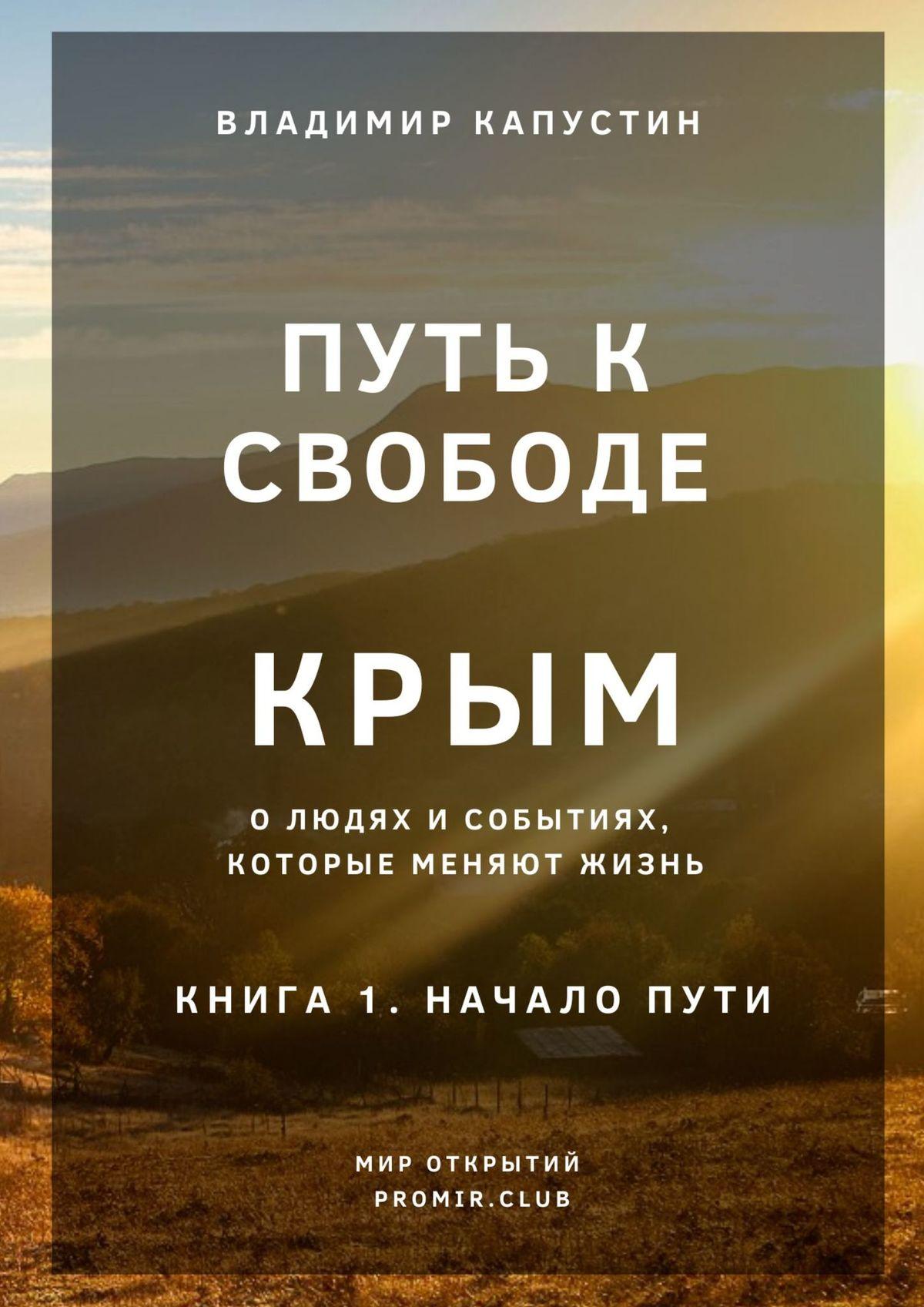 Владимир Капустин - Путь кСвободе.Крым. Книга 1. НачалоПути