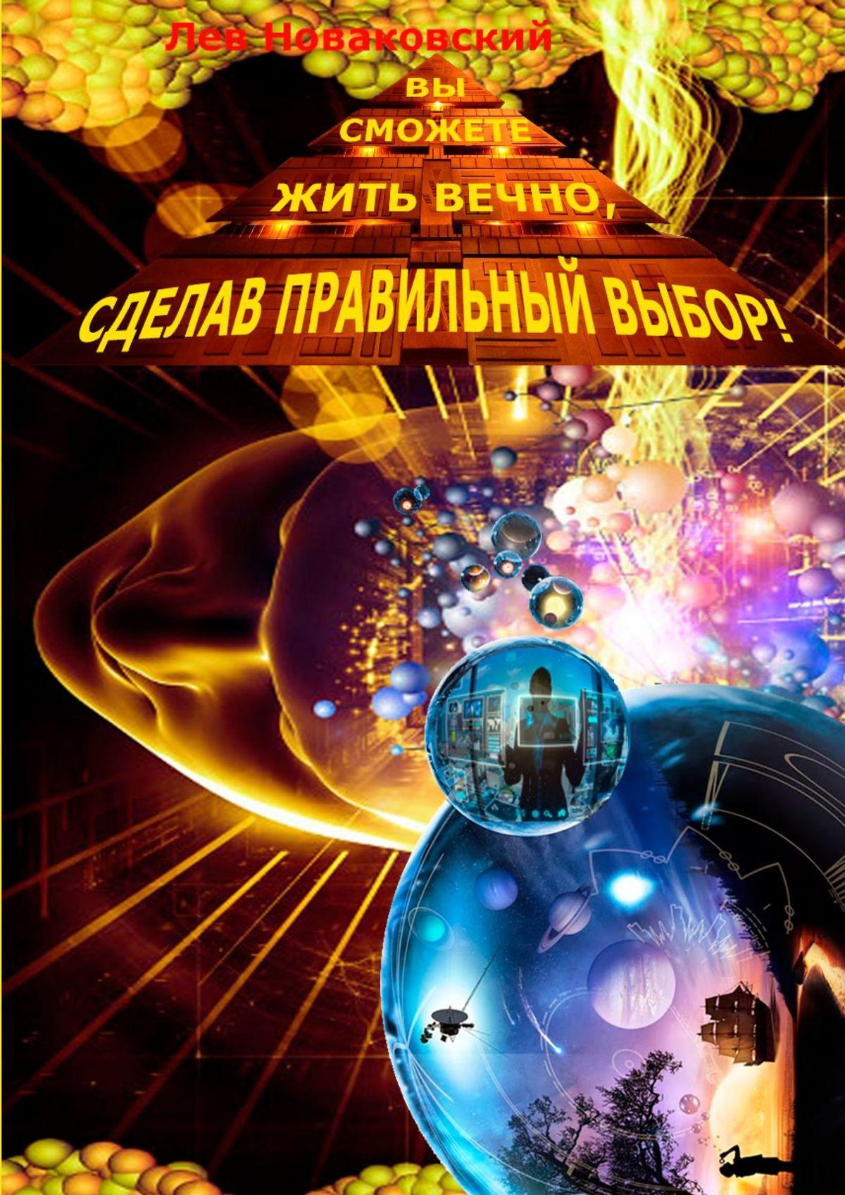 Лев Новаковский - Вы сможете жить вечно, сделав правильный выбор!