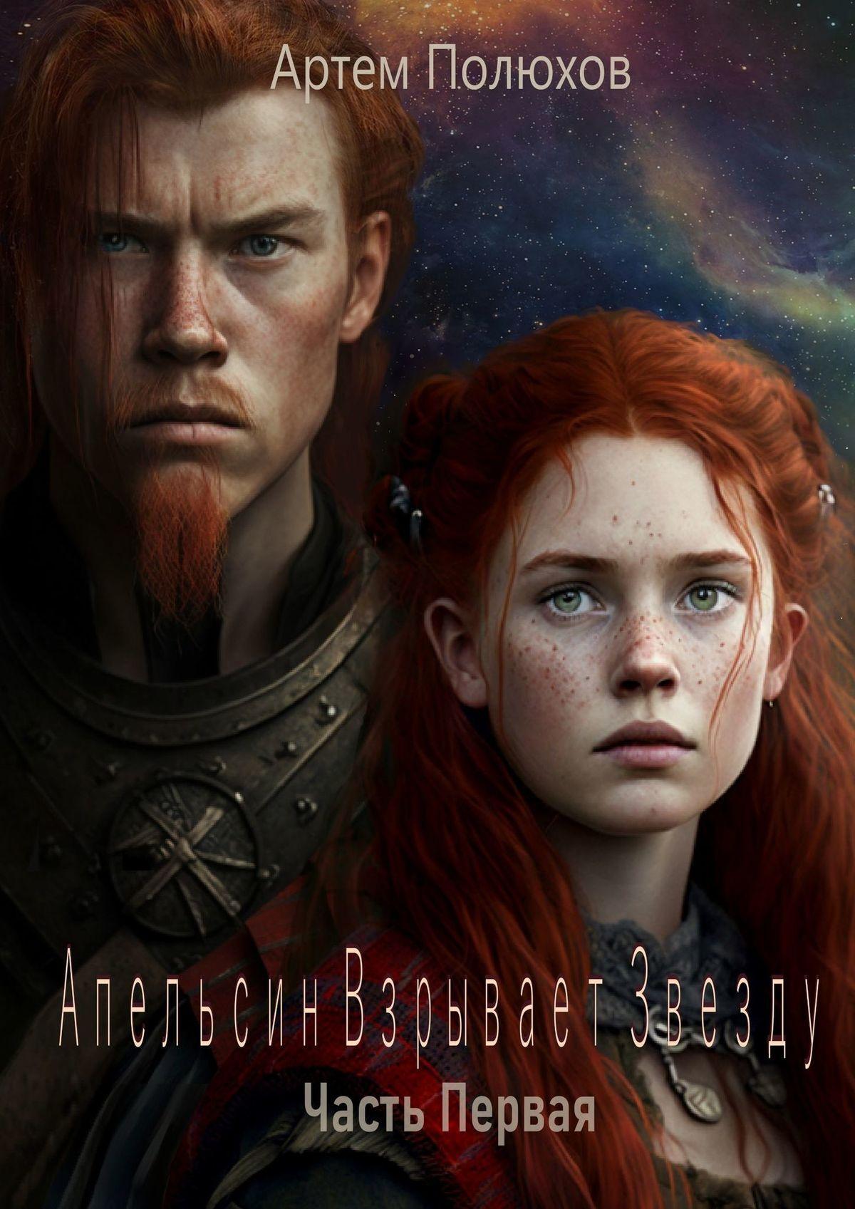 Артем Полюхов - Апельсин Взрывает Звезду. Часть Первая