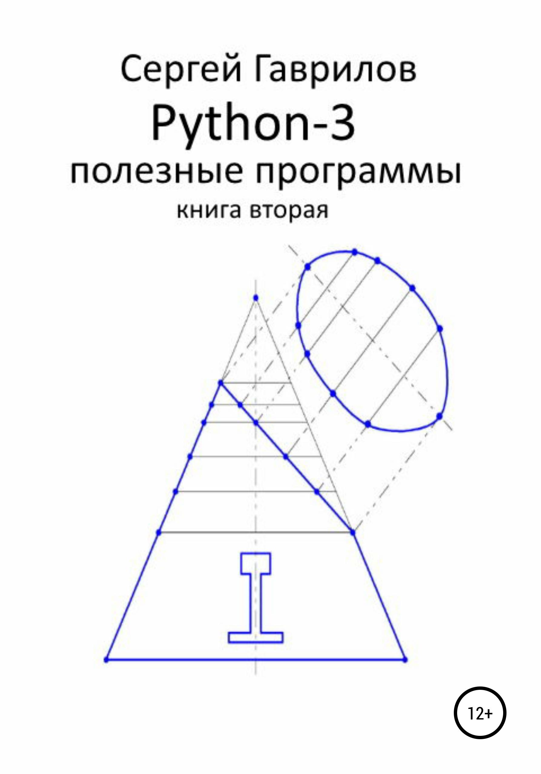 Сергей Гаврилов - Python-3. Полезные программы. Книга вторая