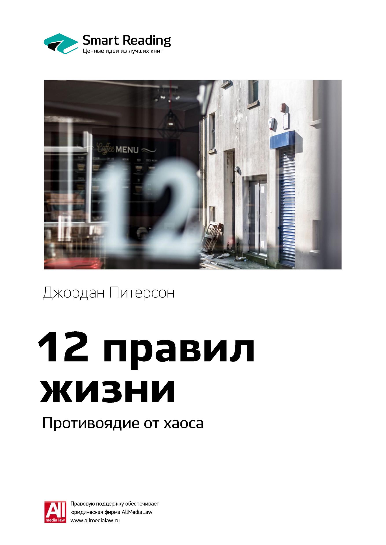 Smart Reading - Краткое содержание книги: 12 правил жизни. Противоядие от хаоса. Джордан Питерсон