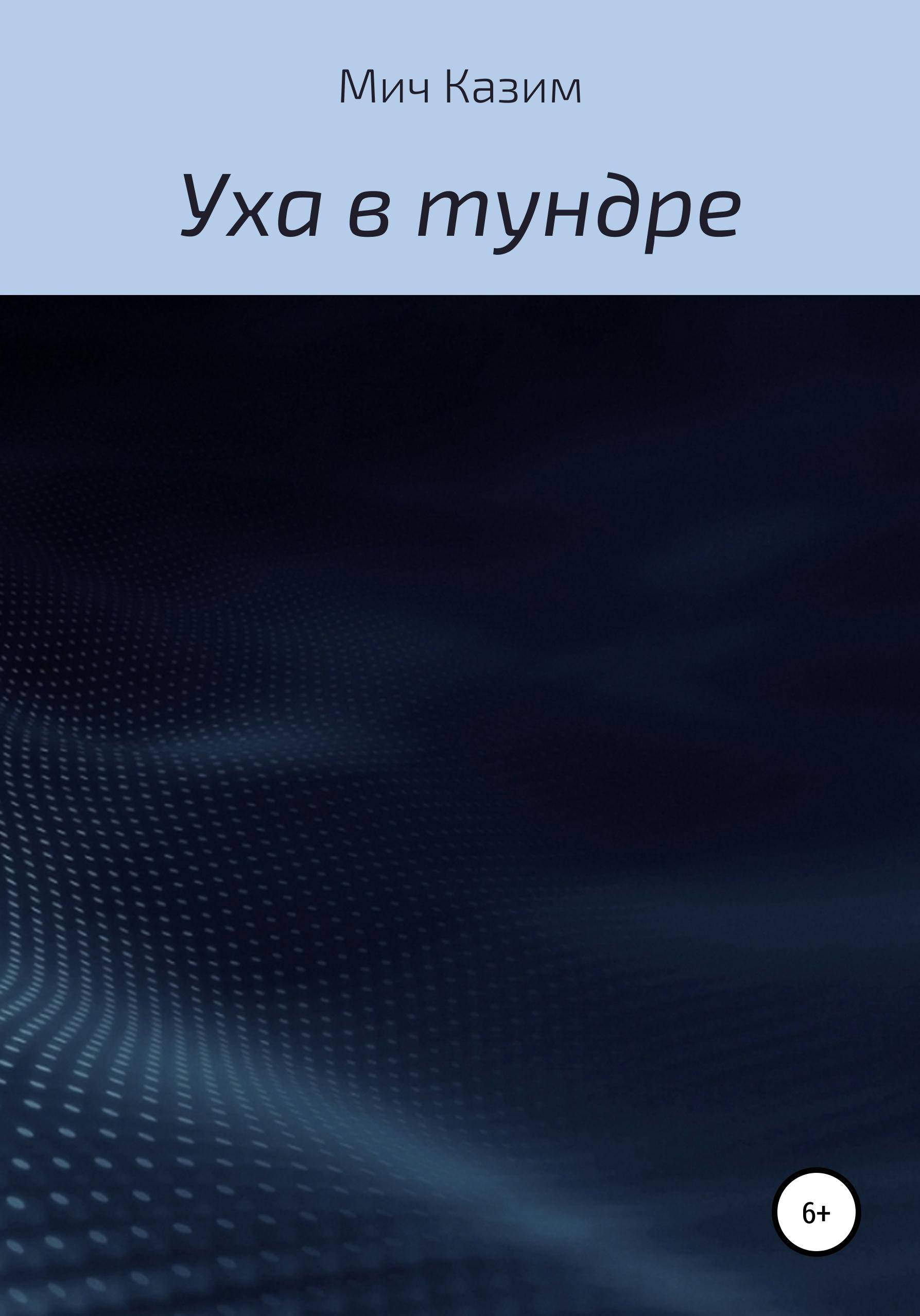 Мич Казим - Уха в тундре