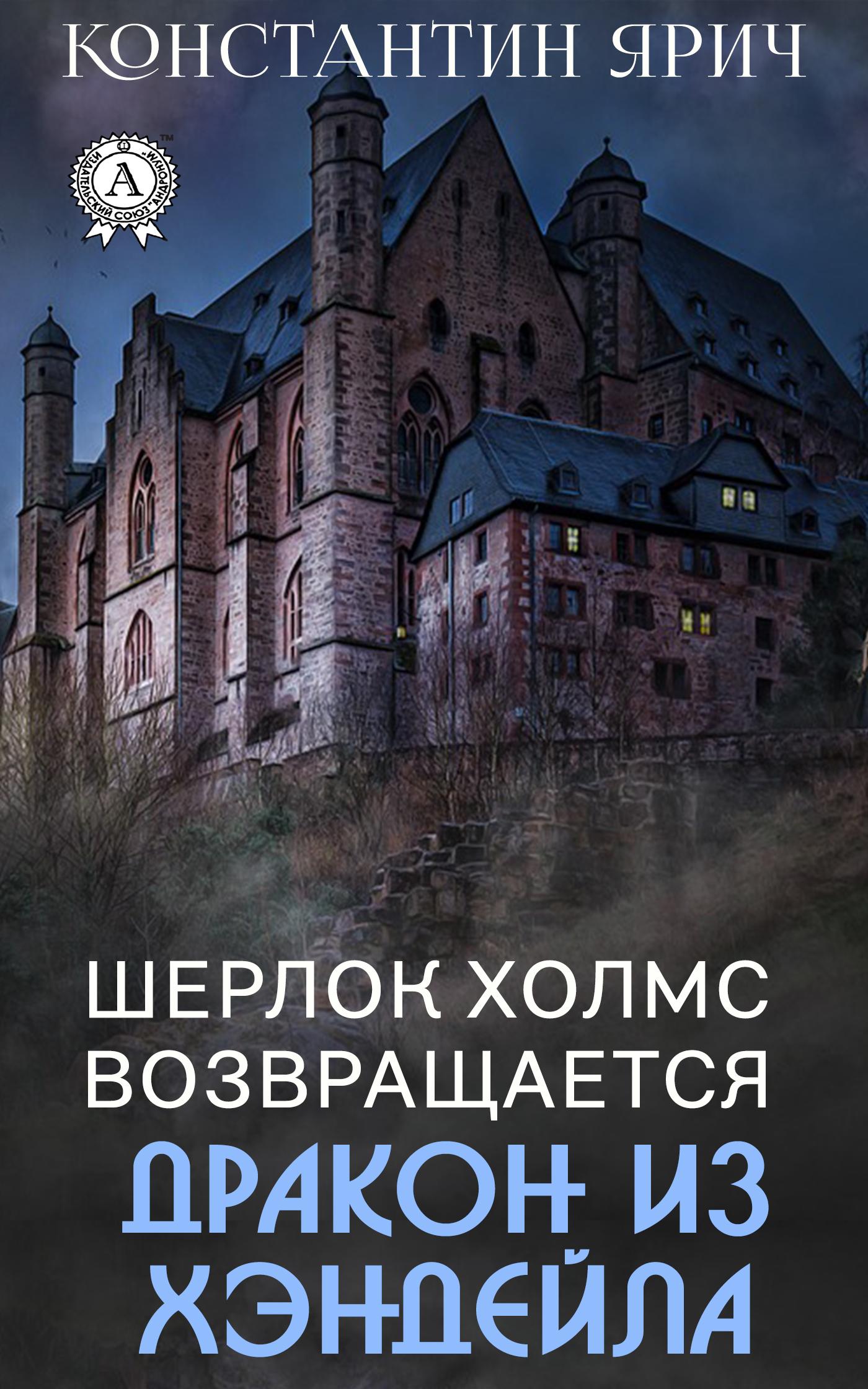 Константин Ярич - Шерлок Холмс возвращается: Дракон из Хэндейла