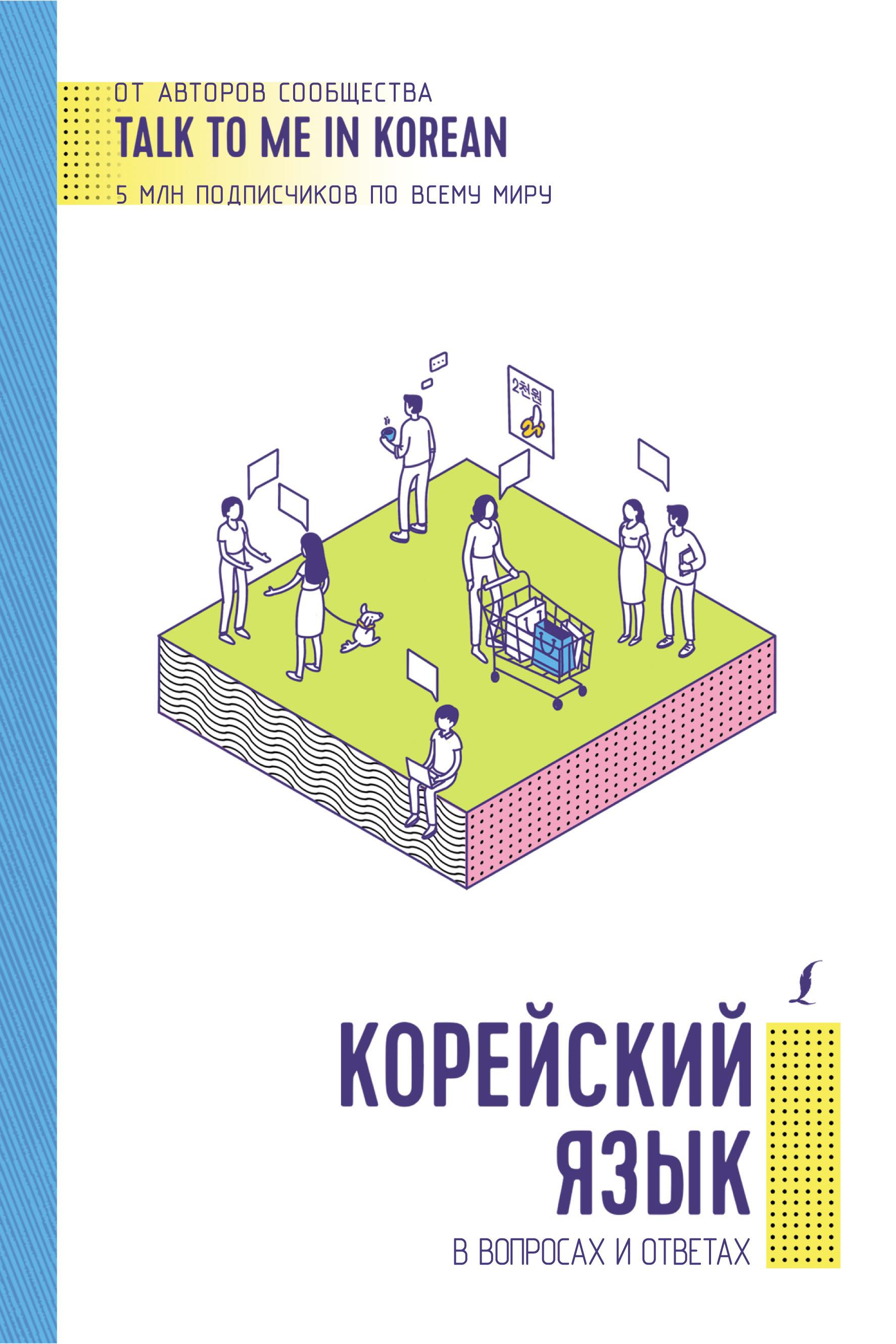 Купить книгу Корейский язык в вопросах и ответах, автора