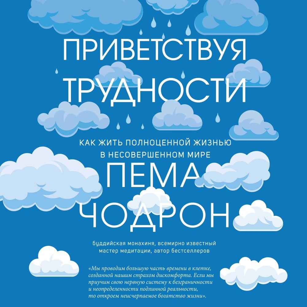 Купить книгу Приветствуя трудности. Как жить полноценной жизнью в несовершенном мире, автора Пемы Чодрон