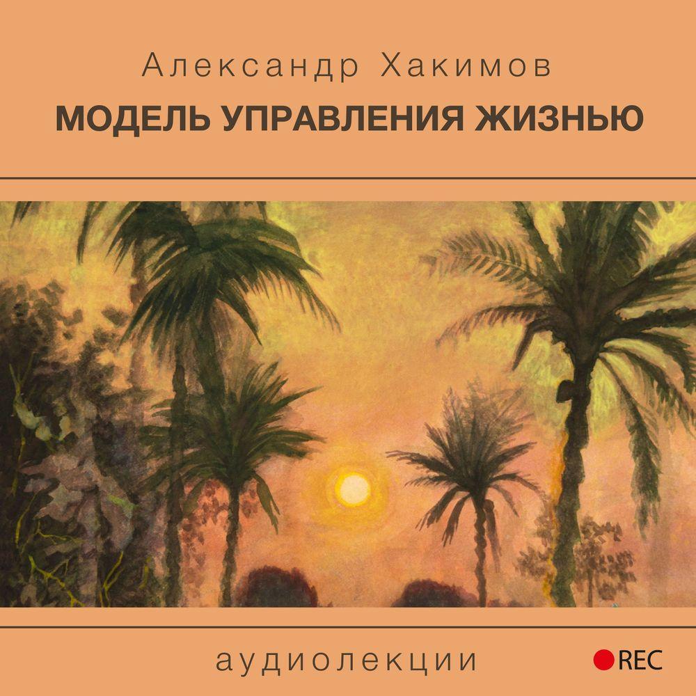 Купить книгу Модель управления жизнью, автора Александра Хакимова