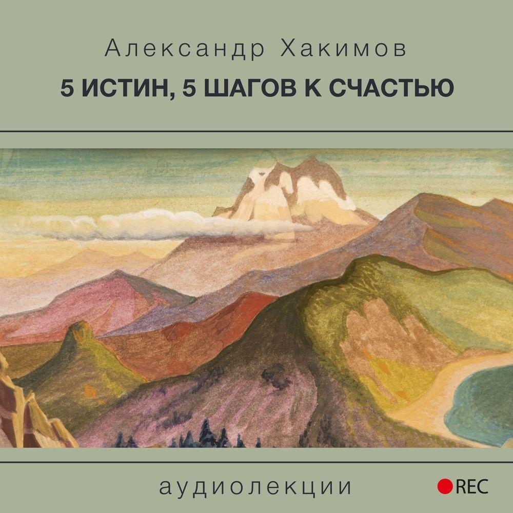Купить книгу 5 истин, 5 шагов к счастью, автора Александра Хакимова