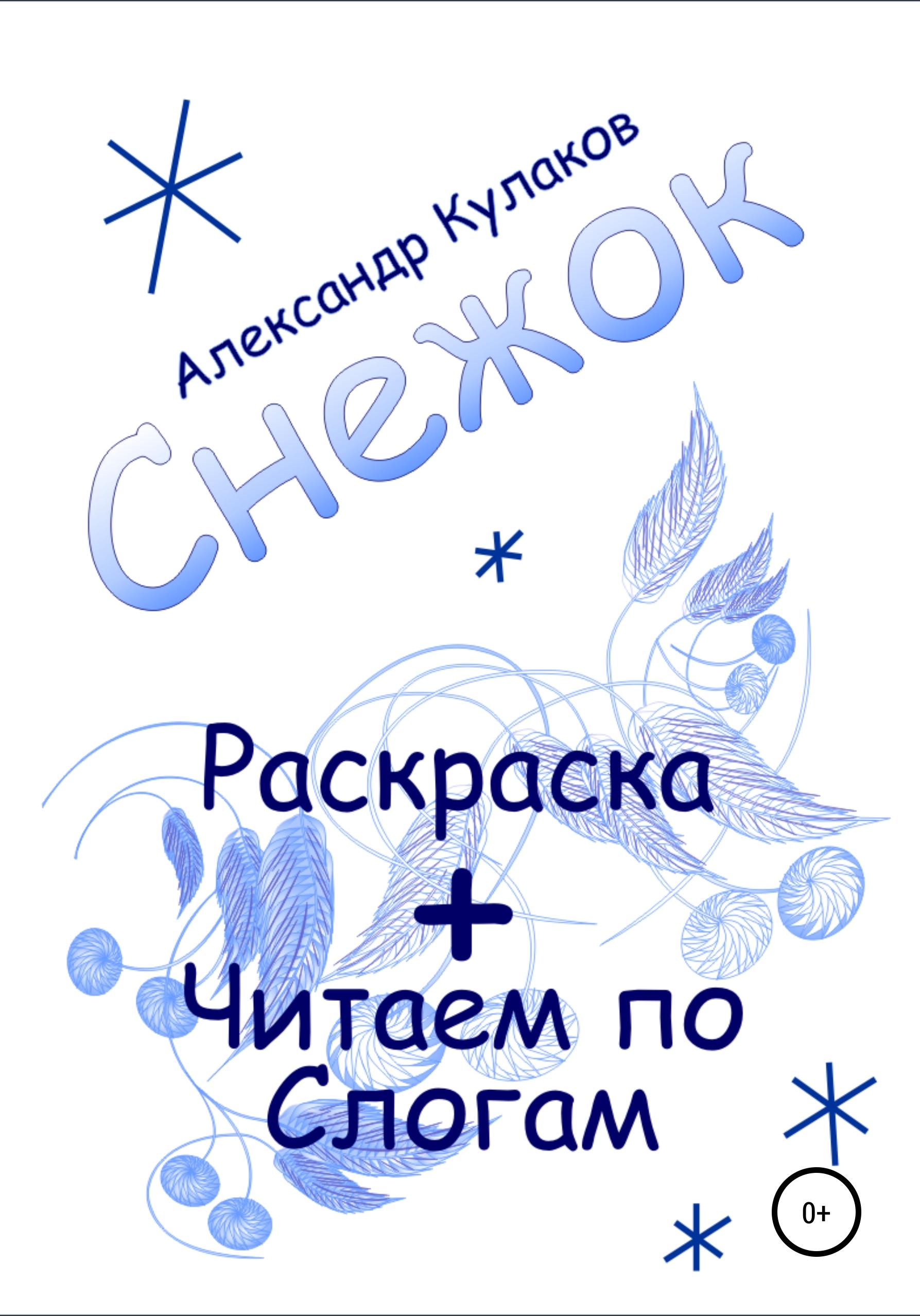 Александр Кулаков - Снежок