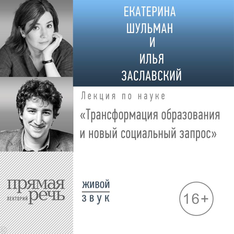 Купить книгу Лекция «Трансформация образования и новый социальный запрос», автора Екатерины Шульман