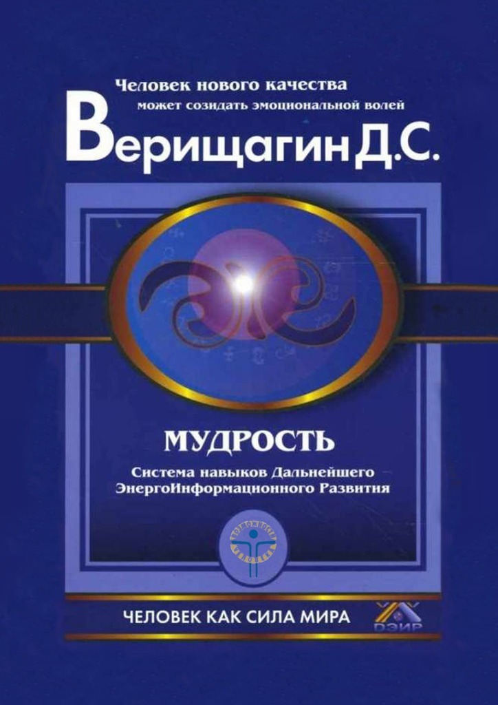 Дмитрий Верищагин - Мудрость