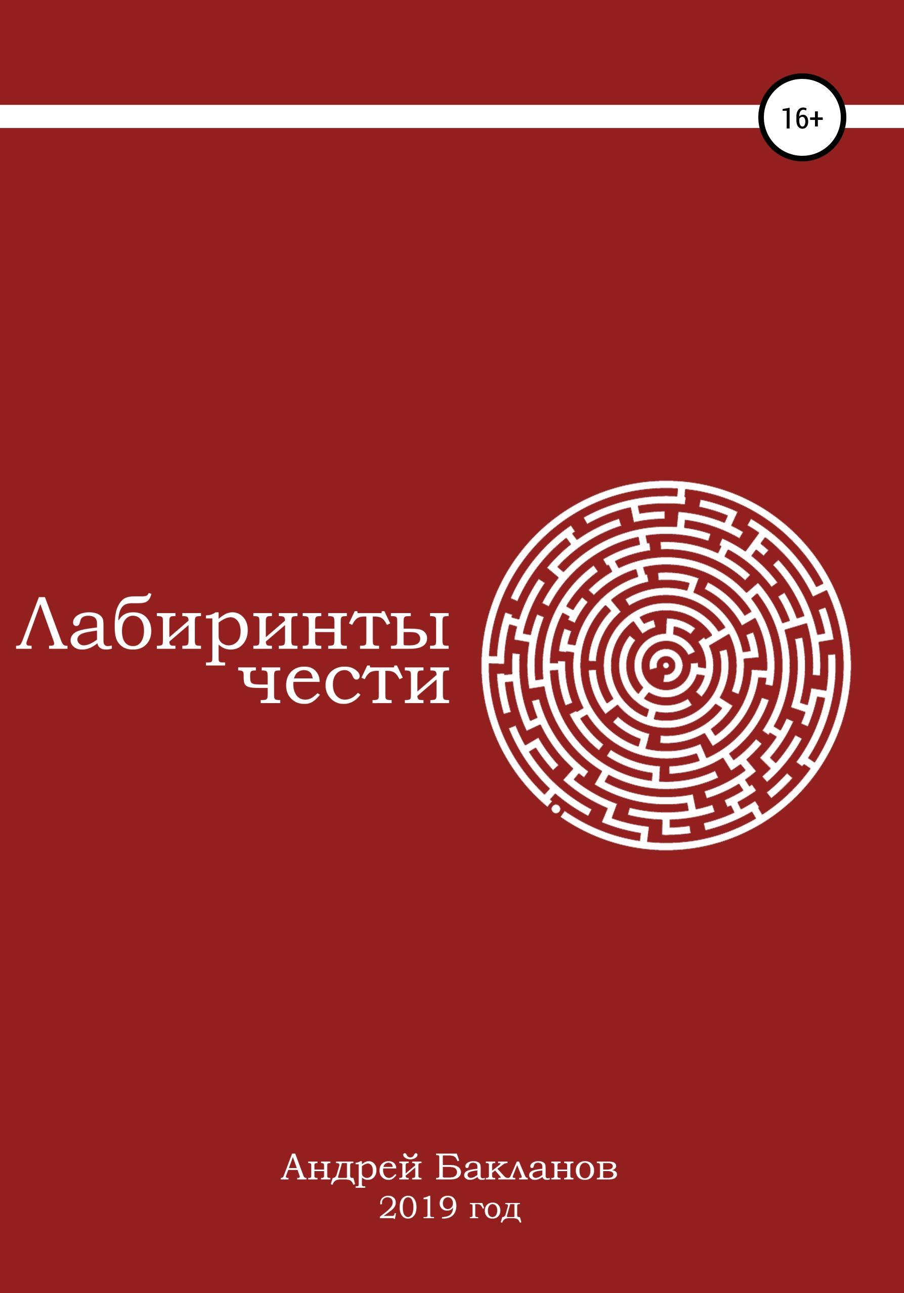 Андрей Бакланов - Лабиринты чести